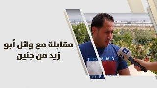 مقابلة مع وائل أبو زيد من جنين