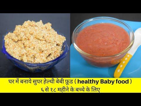 घर-में-बनाये-सुपर-हेल्थी-बेबी-फ़ूड-६-से-१८-महीने-के-बच्चे-के-लिए,baby-food-recipes,baby-food