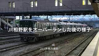 [珍]JR西日本 223系6000番台 G普通 篠山口行き JR相野駅まさかのオーバーラン(後退できず通過)