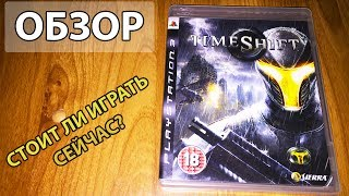 TimeShift (XBOX360/PS3/PC) - Обзор