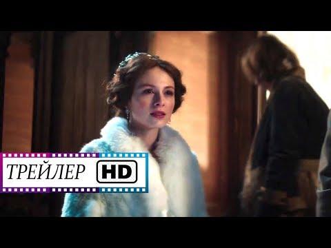 Серебряные коньки - Трейлер HD | Российский фильм | (2020)