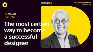 성공하는 디자이너가 되는 가장 확실한 방법 (나건 교수 4부)