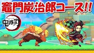 【マリオメーカー2】鬼滅の刃、竈門炭治郎のコースが神過ぎる!!