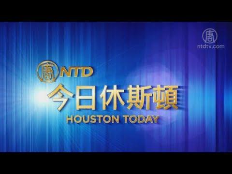 【今日休斯顿】11月17日完整版(APEC峰会_彭斯)