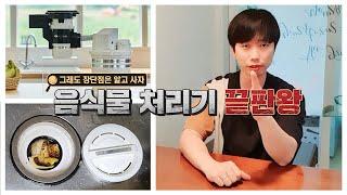 음식물처리기 끝판왕 / 싱크리더 장단점 솔찍 리뷰 / …