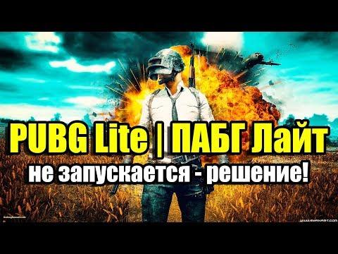 PUBG Lite | ПАБГ Лайт скачать, установка, почему не запускается, не работает, решение!