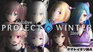 【ホロライブ × どっとライブ】Project Winter