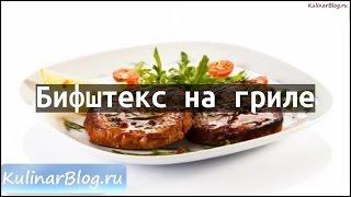 Рецепт Бифштекс на гриле