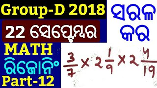 22 September Math & Reasoning 2018 Questions Odia !! P-12 !! Group D 2018 Odia Questions !!