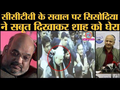 Delhi Assembly Election| Amit shah ने CCTV पर सवाल पूछे| Manish Sisodiya ने Live Proof ही दिखा दिया