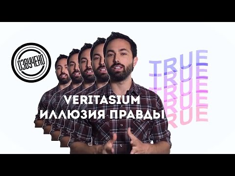 Veritasium: иллюзия правды