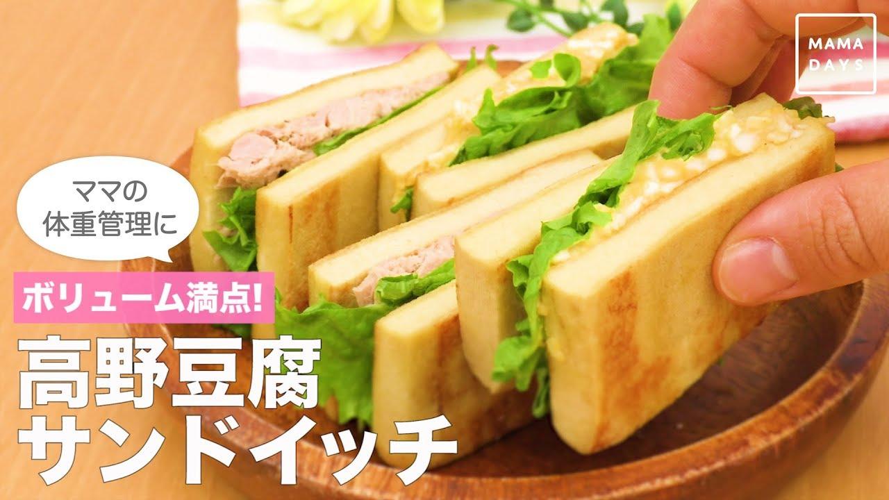 豆腐 サンドイッチ 高野
