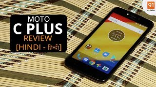 Moto C Plus Hindi Review: Should you buy it in India?[Hindi हिन्दी]