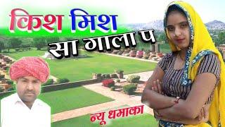 रामकरण /गुडडू मीना का खतरनाक न्यू धमाका 👌|| एक बार नहीं बार बार सुनते रहोगे //Latest Meena Geet/