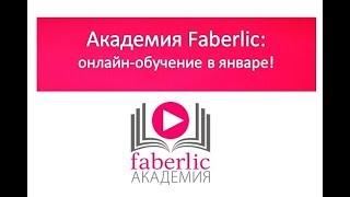 Академия Faberlic: онлайн-обучение в январе!Работа в Интернете FABERLIC! Online - проект FL !
