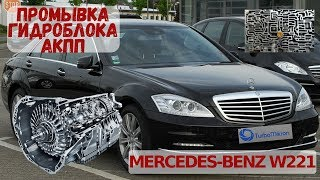 Промывка (ремонт) гидроблока АКПП Mercedes-Benz W221| Repair automatic transmission Mercedes-Benz