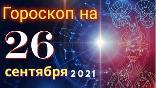 Гороскоп на завтра 26 сентября 2021 для всех знаков зодиака. Гороскоп на сегодня 26 сентября 2021