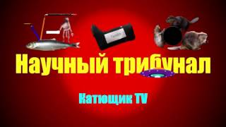 Лжеученый Академик Александров  Гайфуллин Бухштабер  'Катющик ТВ'