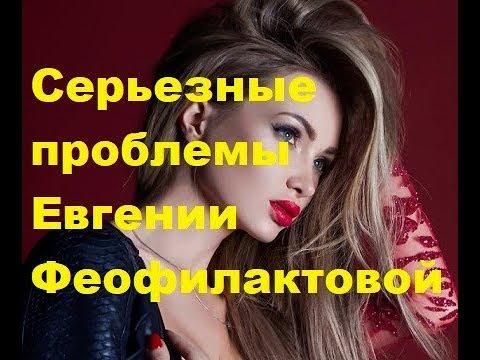 Серьезные проблемы Евгении Феофилактовой. ДОМ-2, Новости шоу-бизнеса, ТНТ - Смотреть видео без ограничений