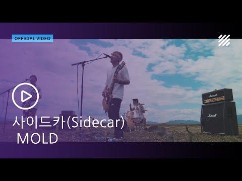 사이드카 (SIDECAR) - Mold [Official Video]