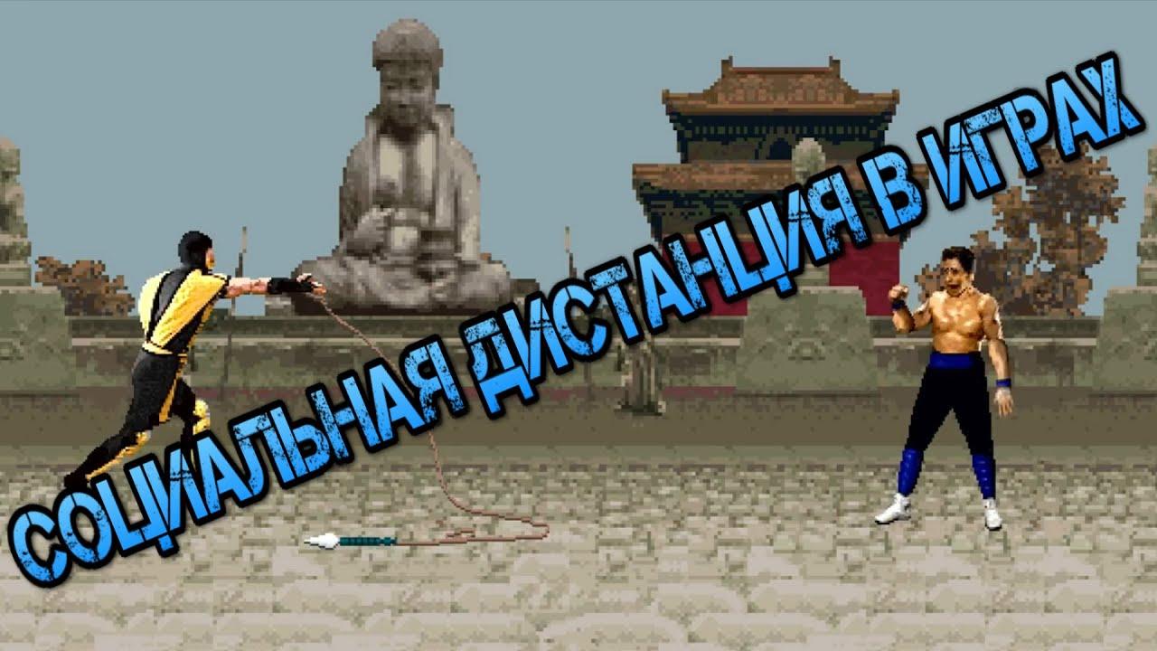 Videogame Social Distancing - Социальная дистанция в играх (rus vo by Miz Review)