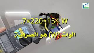 كيف نوفر في استهلاك المكيفات للكهرباء