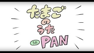 PAN「たまごのうた」(Official Music Video)