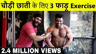 Top 3 Best Chest Exercises for Big Chest एकदम फाडू वर्कआउट  Ft. Mr Maharashtra