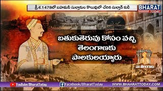 Naa Telangana  Qutub Shahis Dynasty Ruling  n Telangana  Bharat Today