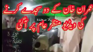 IMRAN KHAN VISIT BABA FARID MAZAR WITH HIS WIFE BUSHRA MUNEKA | PINKY PEERNI
