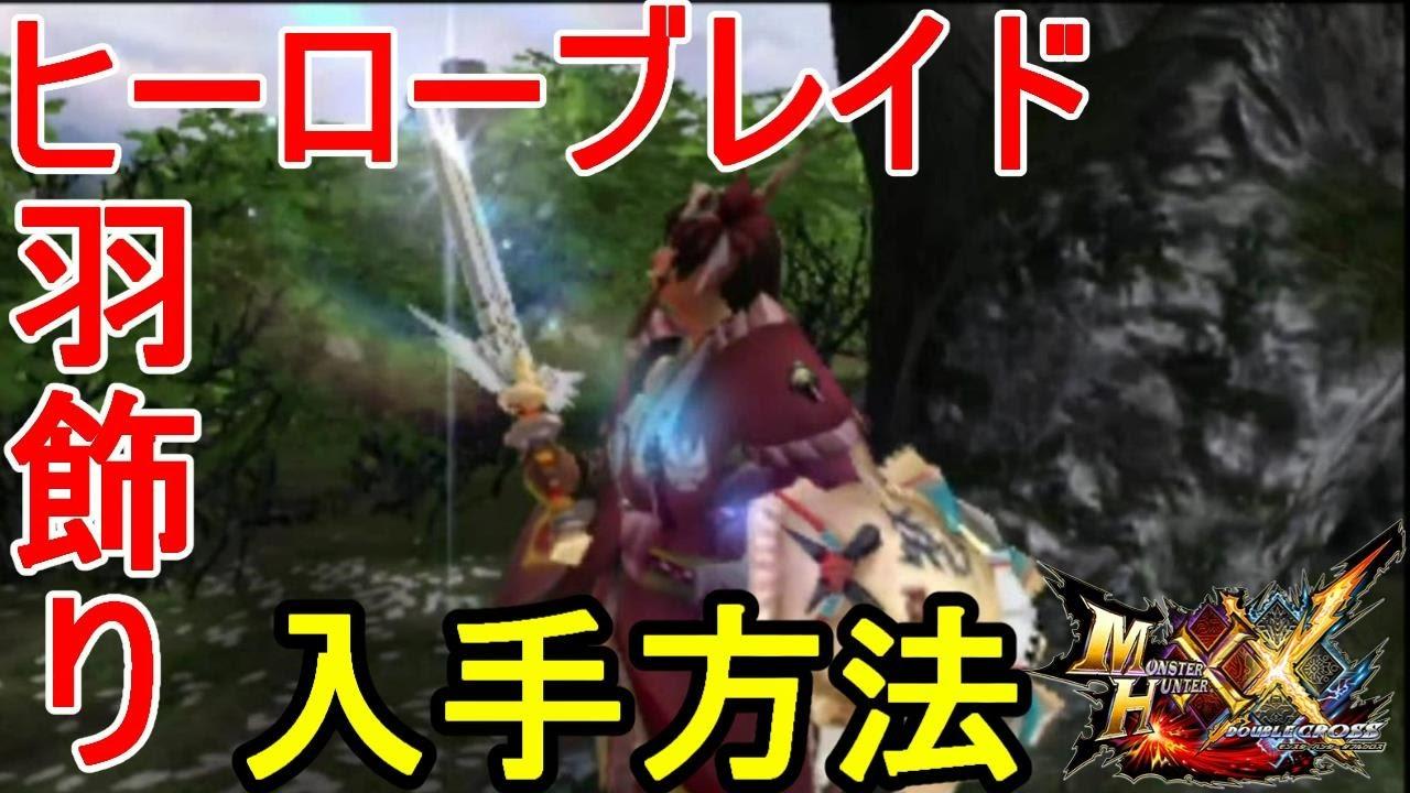 羽 モンハン xx の 飾り 刃 隼