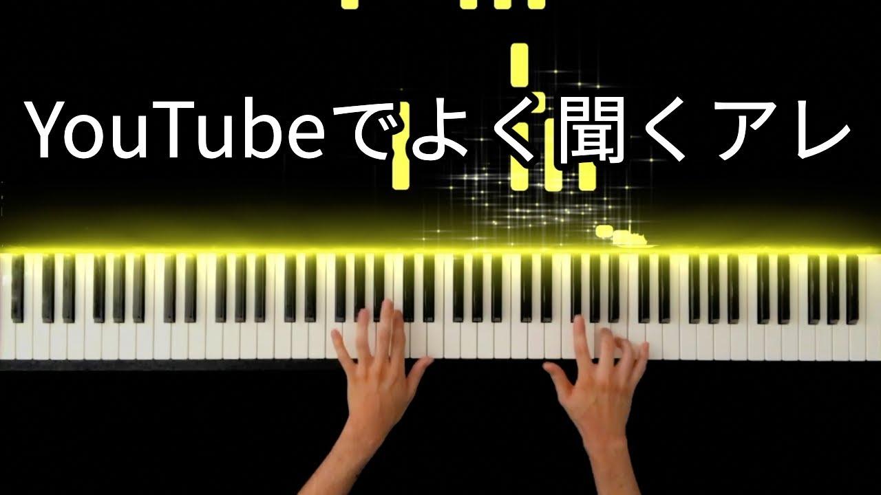 YouTubeで絶対に流れてくるあの曲 -Piano Cover-
