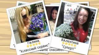 Доставка цветов отзывы(Заказывайте доставку цветов и фруктов на нашем сайте http://dostavka-tsvetov.com . Отзывы наших клиентов. Восторженные..., 2016-08-10T13:25:20.000Z)