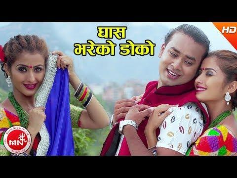 New Nepali Lok Dohori 2074/2017 | Ghas Bhareko Doko - Bikash Darpan GC & Devi Gharti Magar