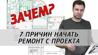 7 причин начать ремонт с дизайн-проекта. Зачем нужен дизайн-проект?