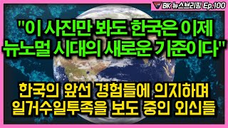 """""""이 사진만 봐도 한국은 이제 뉴노멀 시대의 새로운 기…"""