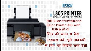 Epson Printer L805 installation with WI-FI full Guide by solution video