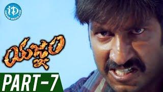 Yagnam Full Movie Part 7 || Gopichand, Sameera Banerjee, Prakash Raj