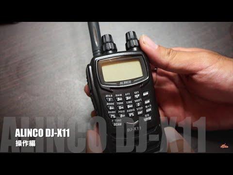 ハンディ型レシーバー(受信機) ALINCO DJ-X11でコンディションチェックできる!? 操作編