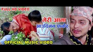 New nepali sentimental song 2073 ll Meri aama aaudinan farkerall Rajan Karkill by Rakshya Music