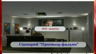 """Сценарий """"просмотр фильма"""" в Умном Доме"""
