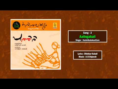 Aalingakali Jukebox - a song from the Album Puthiri sung by Karinthalakoottam