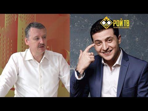 Игорь Стрелков о Зеленском, Охлобыстине и Пореченкове
