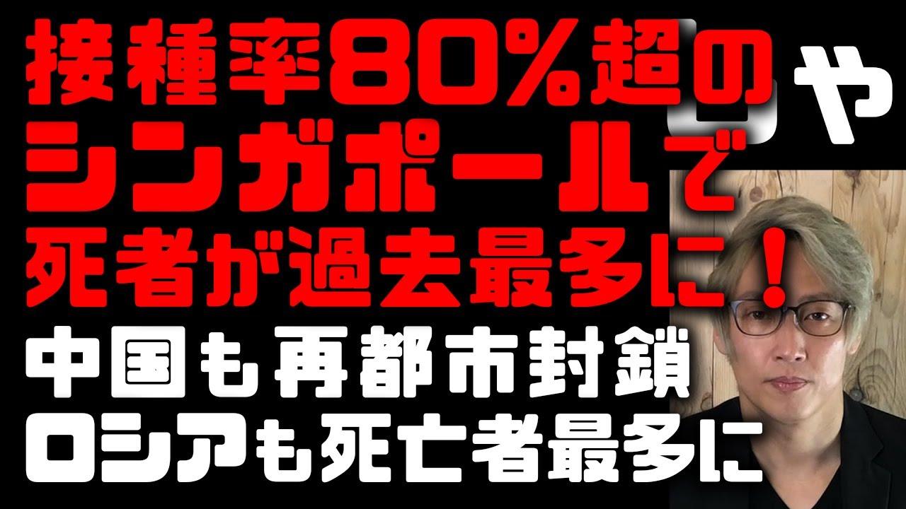 Download 【新型コロナ】ワクチン接種率80%超のシンガポールで死亡者数が今過去最多!の何故? 中国も再ロックダウンへ、ロシアでも死亡者が過去最多 ワクチンの効き目は? (TTMつよし