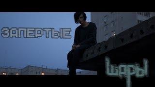 ШАРЫ - Запертые (OFFICIAL MUSIC VIDEO)