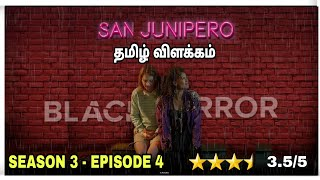 San Junipero | Black Mirror | Season 2 | Episode 4 | Explained in Tamil | Film roll | தமிழ் விளக்கம்