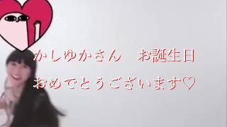 かしゆかさんの輝く未来に心を込めて、HAPPY BIRTHDAY\(^o^)/ お誕生...