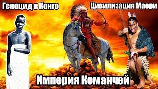 Самые жестокие народы в истории.#2