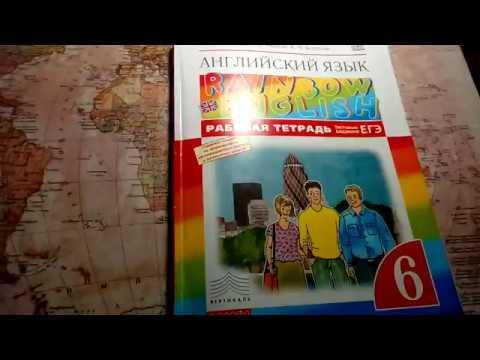 Unit 3, Ex. 19, 20 / ГДЗ. Rainbow English. 6 класс. Рабочая тетрадь