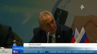 Президент Чехии Милош Земан принял участие в экономическом форуме на Урале